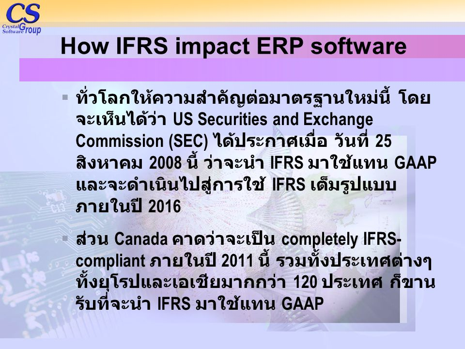 How IFRS impact ERP software