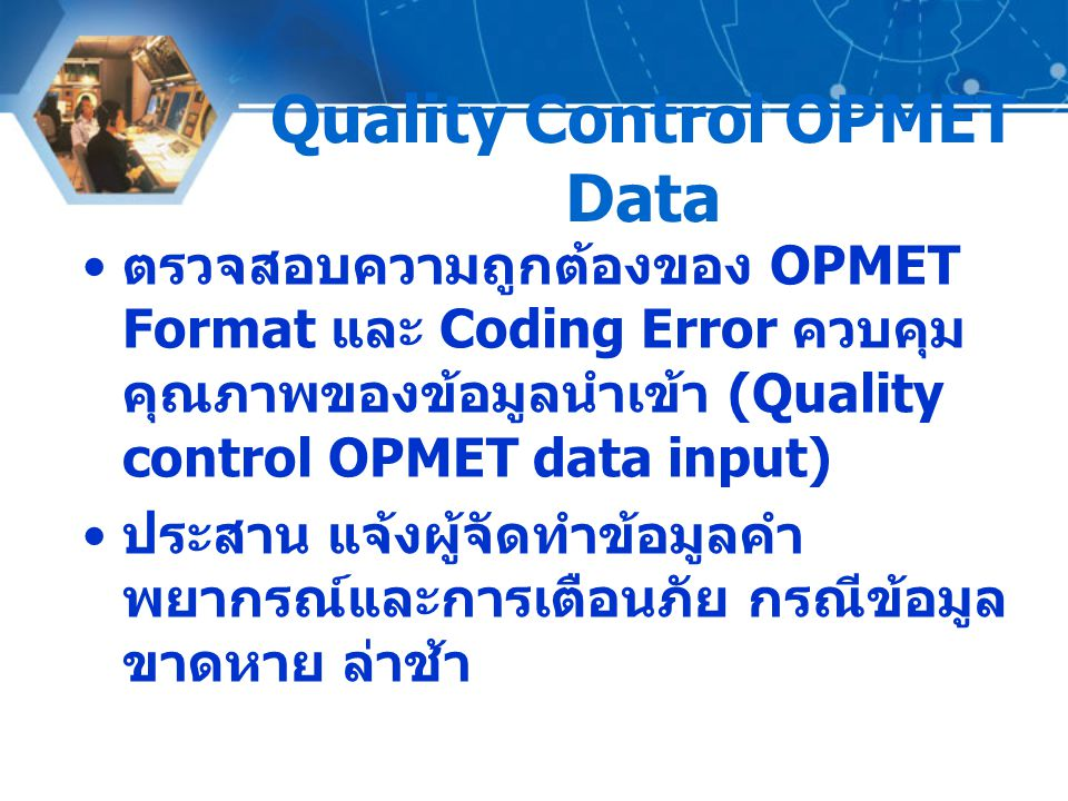 Quality Control OPMET Data