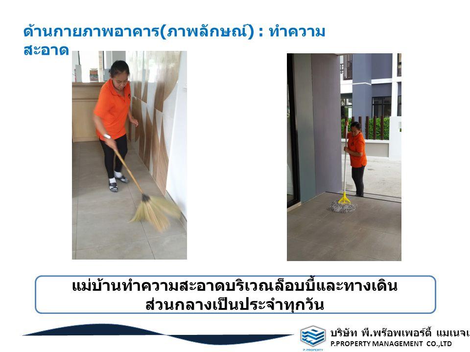 แม่บ้านทำความสะอาดบริเวณล็อบบี้และทางเดินส่วนกลางเป็นประจำทุกวัน