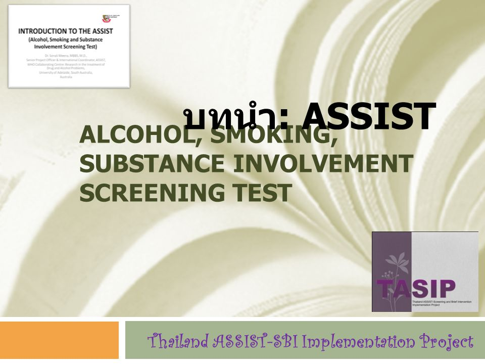 Alcohol, Smoking, Substance Involvement Screening Test