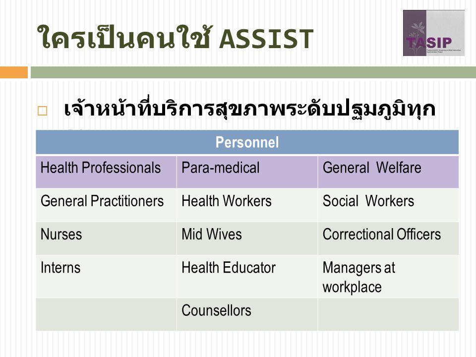 ใครเป็นคนใช้ ASSIST เจ้าหน้าที่บริการสุขภาพระดับปฐมภูมิทุกคน Personnel