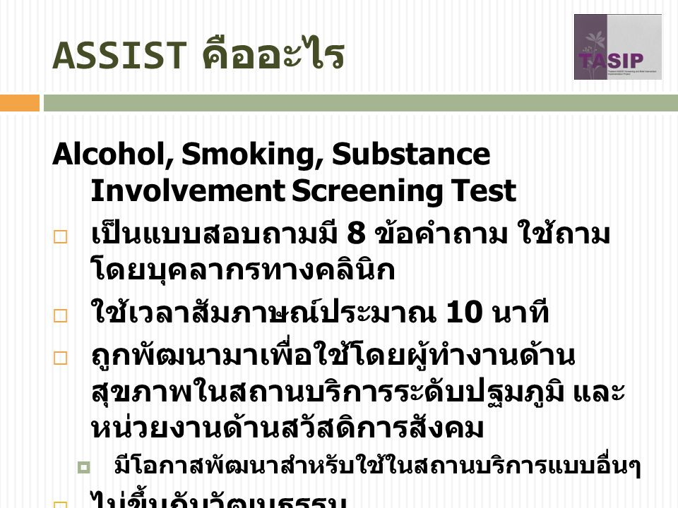 ASSIST คืออะไร Alcohol, Smoking, Substance Involvement Screening Test