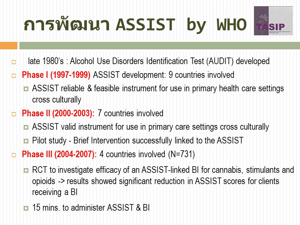 การพัฒนา ASSIST by WHO late 1980's : Alcohol Use Disorders Identification Test (AUDIT) developed.