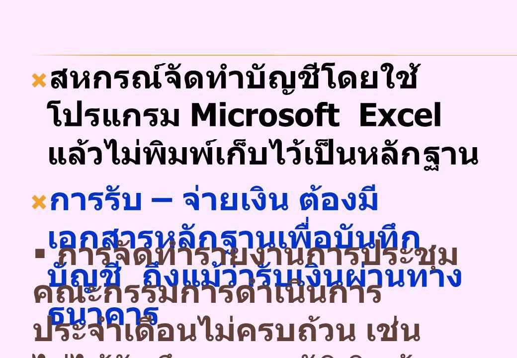 สหกรณ์จัดทำบัญชีโดยใช้โปรแกรม Microsoft Excel แล้วไม่พิมพ์เก็บไว้เป็นหลักฐาน