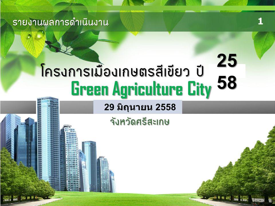 โครงการเมืองเกษตรสีเขียว ปี 2557