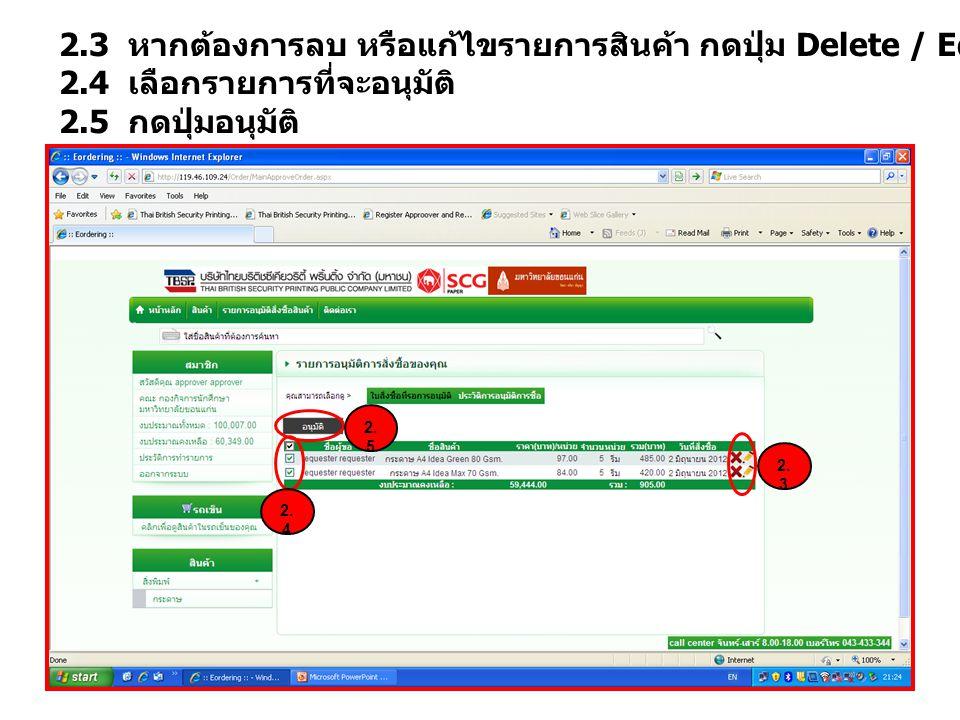 2.3 หากต้องการลบ หรือแก้ไขรายการสินค้า กดปุ่ม Delete / Edit