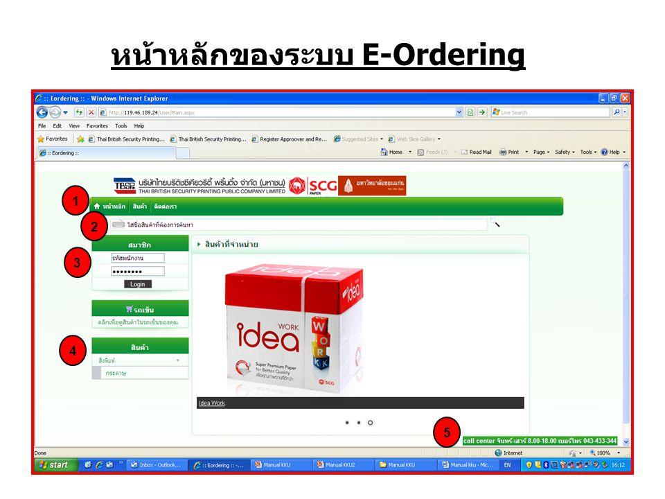 หน้าหลักของระบบ E-Ordering