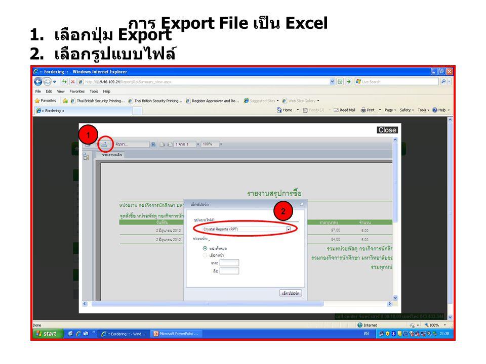 การ Export File เป็น Excel