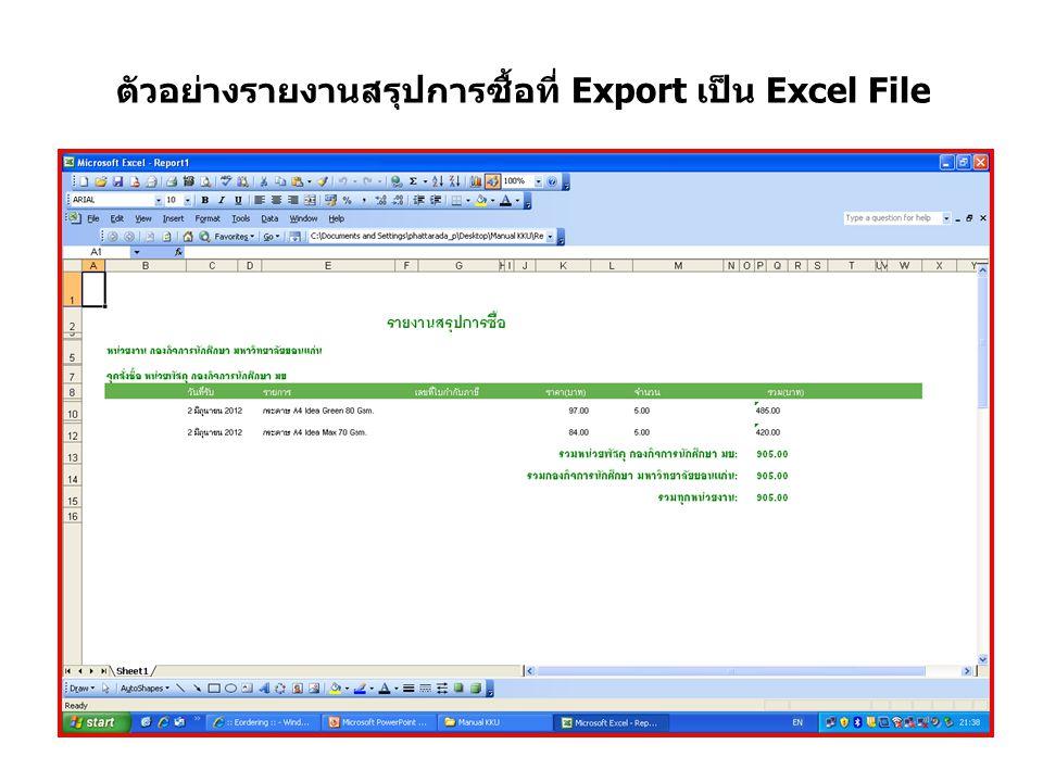 ตัวอย่างรายงานสรุปการซื้อที่ Export เป็น Excel File