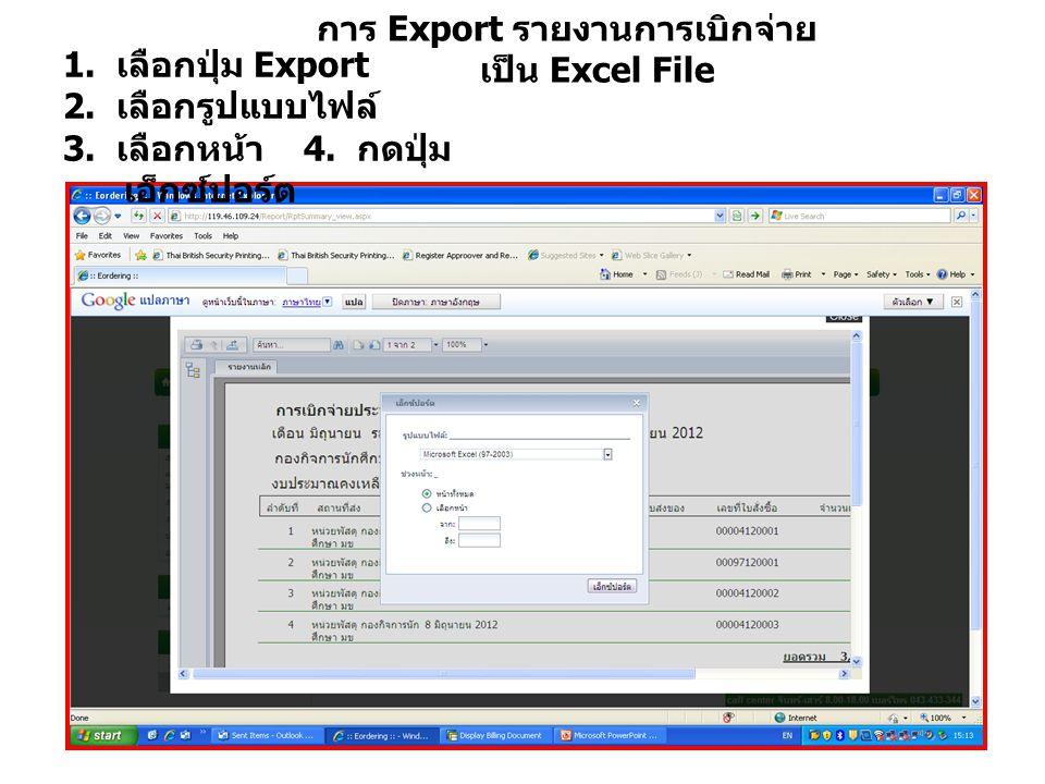 การ Export รายงานการเบิกจ่ายเป็น Excel File