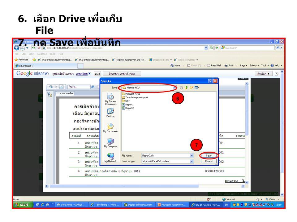 6. เลือก Drive เพื่อเก็บ File 7. กด Save เพื่อบันทึก