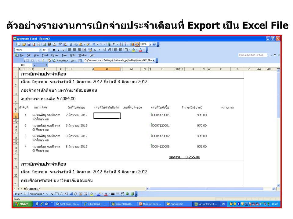 ตัวอย่างรายงานการเบิกจ่ายประจำเดือนที่ Export เป็น Excel File