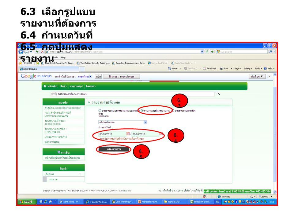 6.3 เลือกรูปแบบรายงานที่ต้องการ 6.4 กำหนดวันที่ 6.5 กดปุ่มแสดงรายงาน