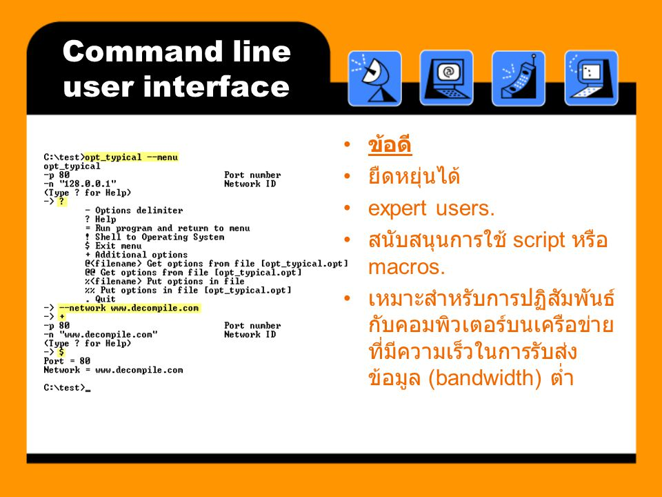 Command line user interface