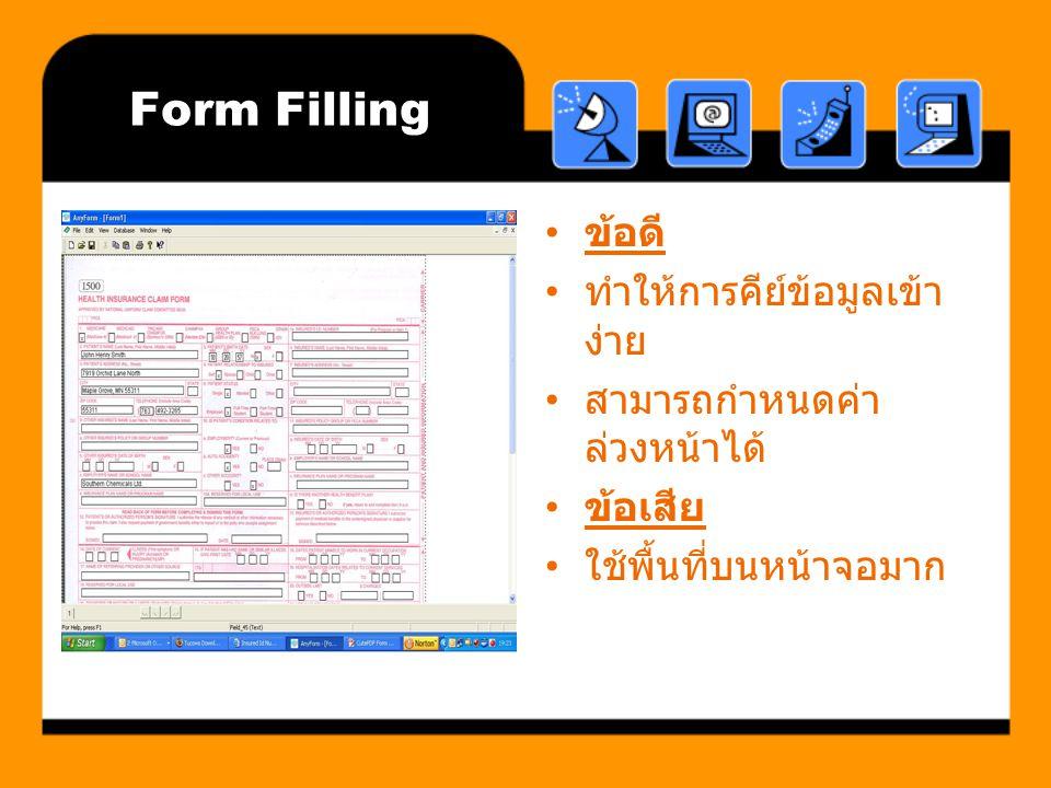 Form Filling ข้อดี ทำให้การคีย์ข้อมูลเข้าง่าย