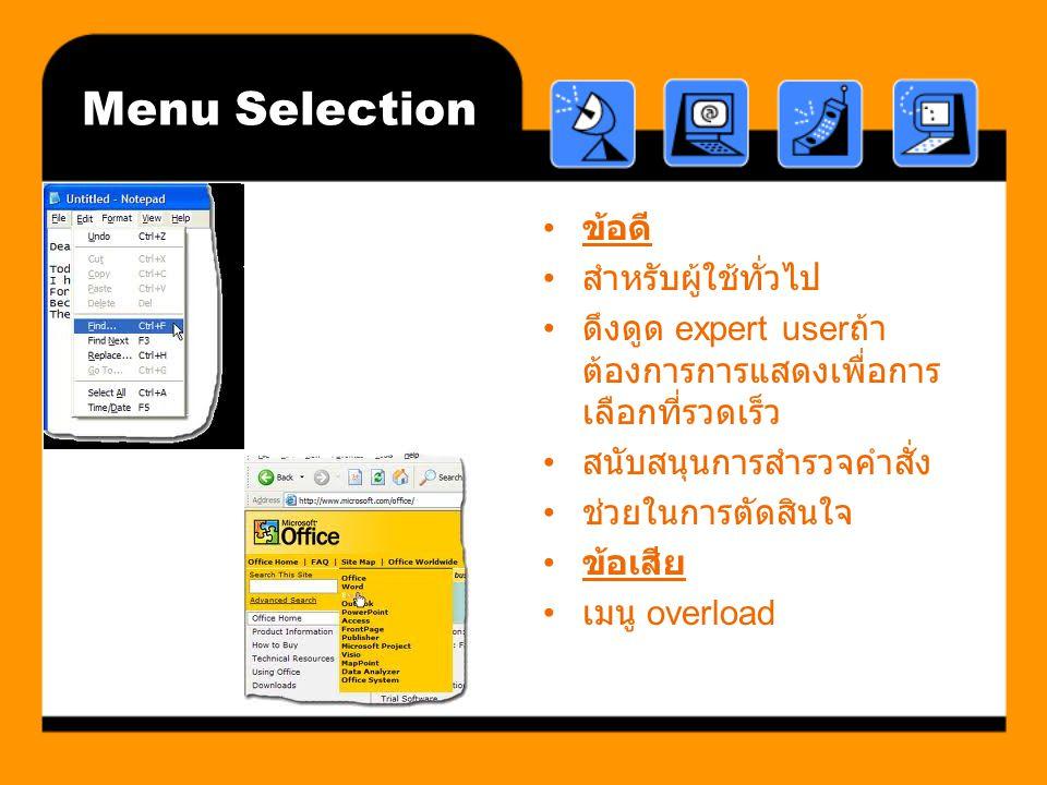 Menu Selection ข้อดี สำหรับผู้ใช้ทั่วไป