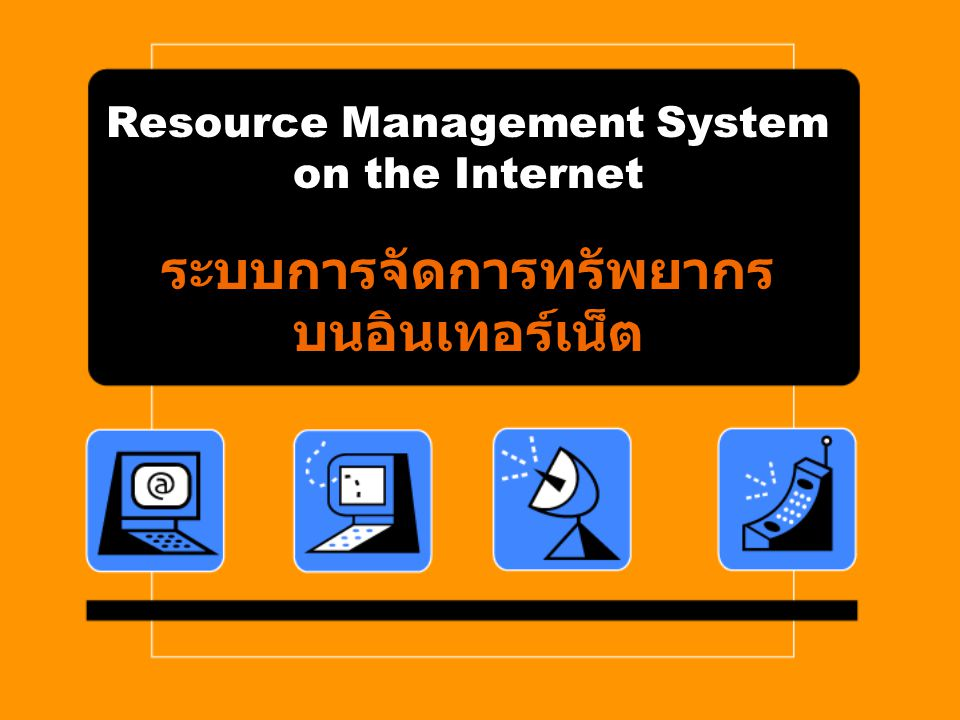 Resource Management System on the Internet