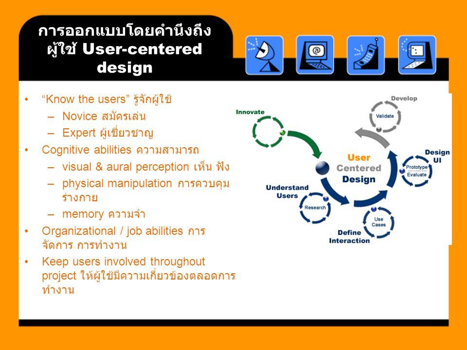 การออกแบบโดยคำนึงถึงผู้ใช้ User-centered design