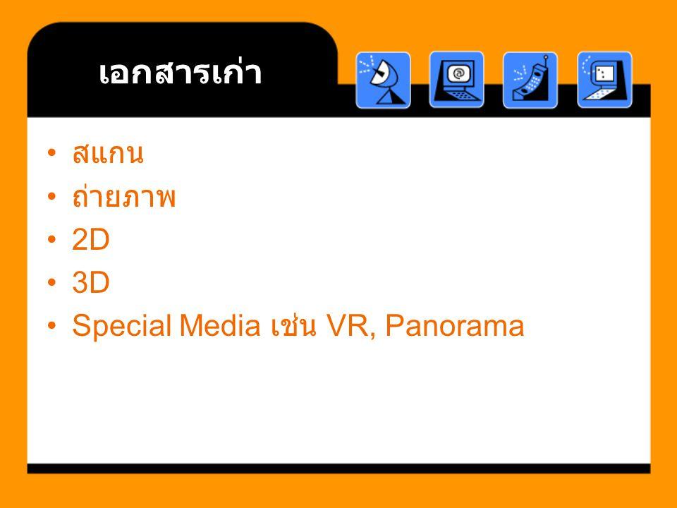 เอกสารเก่า สแกน ถ่ายภาพ 2D 3D Special Media เช่น VR, Panorama