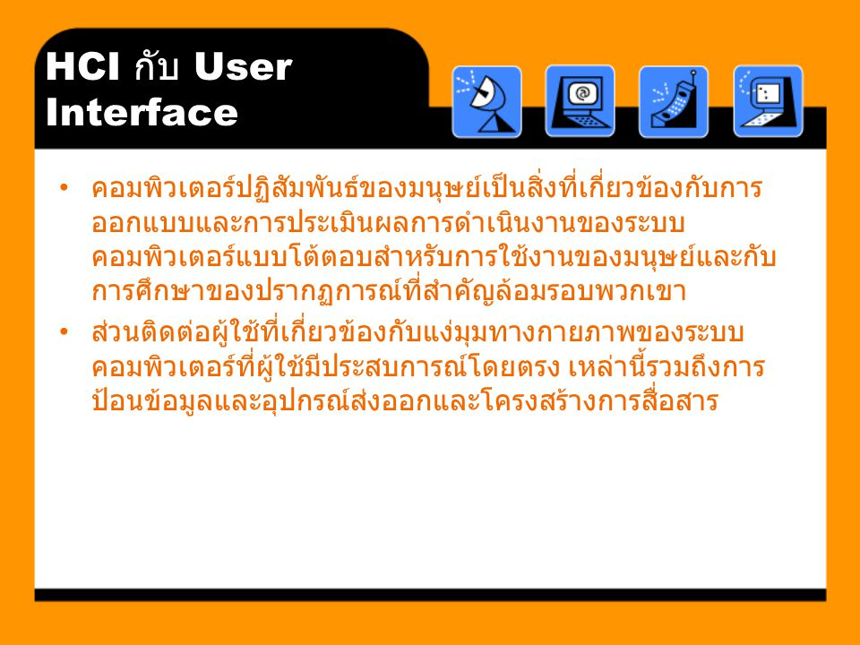 HCI กับ User Interface
