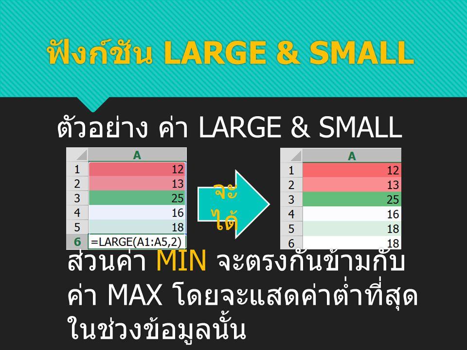 ฟังก์ชัน LARGE & SMALL ตัวอย่าง ค่า LARGE & SMALL