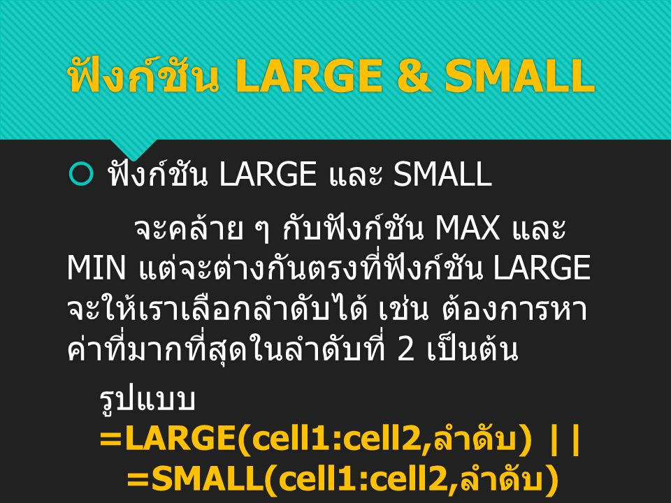 =LARGE(cell1:cell2,ลำดับ) || =SMALL(cell1:cell2,ลำดับ)