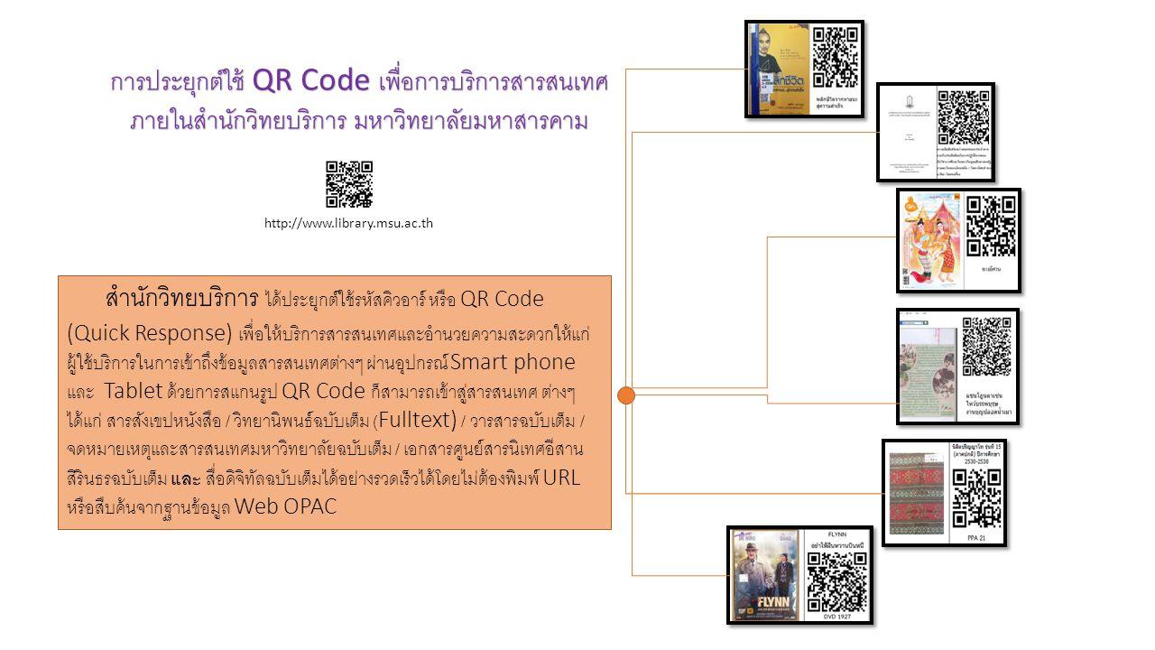 การประยุกต์ใช้ QR Code เพื่อการบริการสารสนเทศ