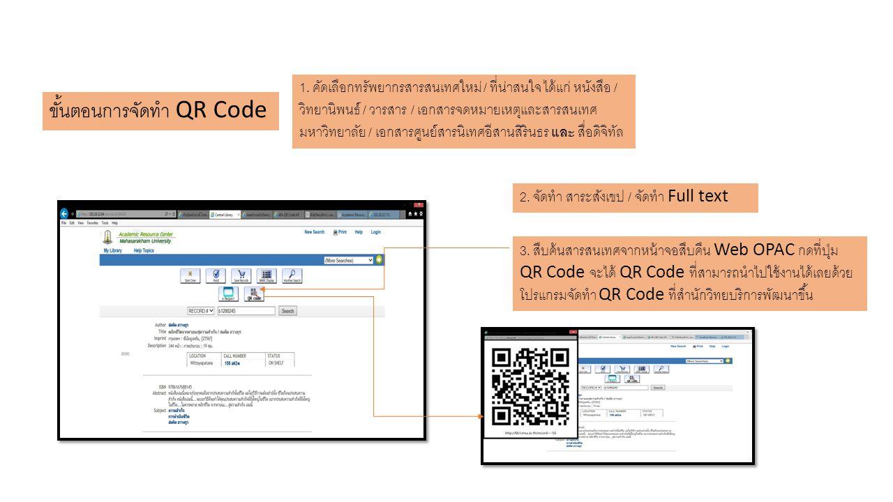 ขั้นตอนการจัดทำ QR Code