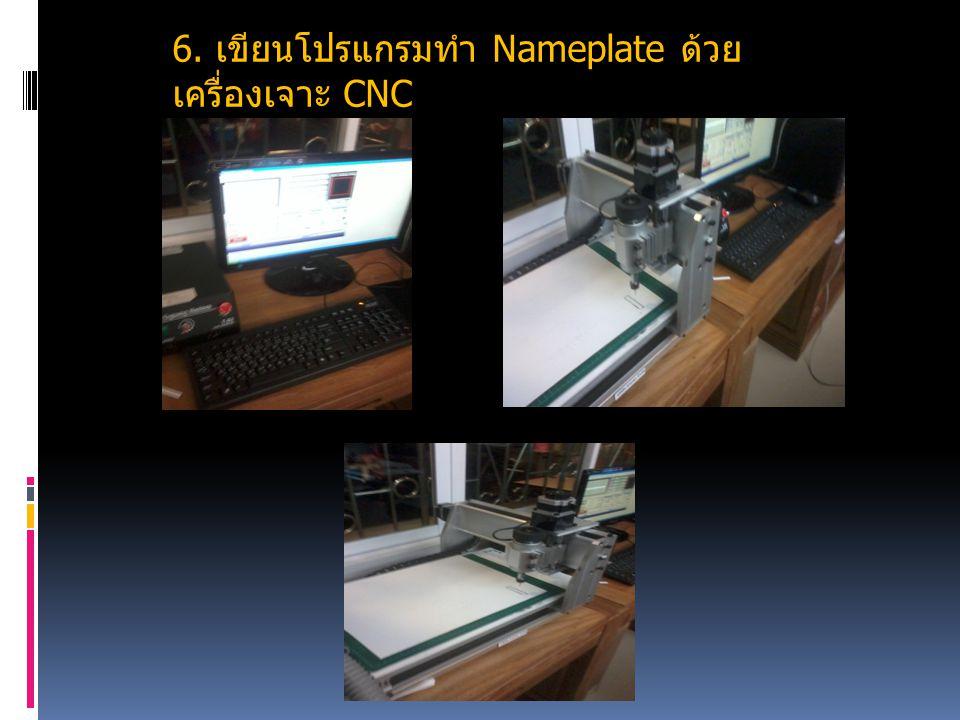 6. เขียนโปรแกรมทำ Nameplate ด้วยเครื่องเจาะ CNC