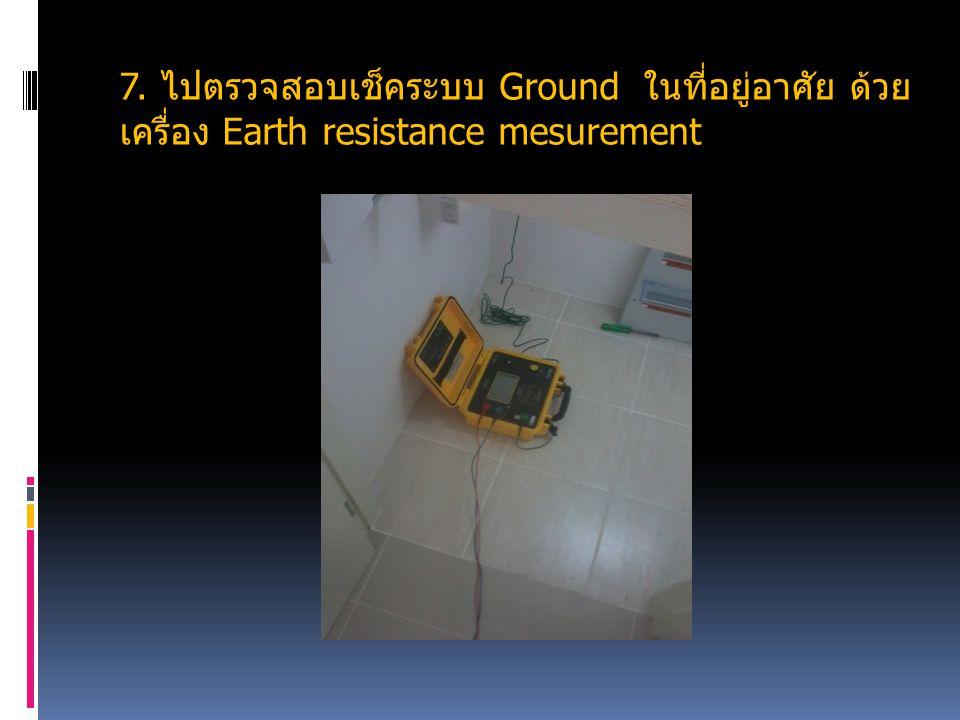 7. ไปตรวจสอบเช็คระบบ Ground ในที่อยู่อาศัย ด้วยเครื่อง Earth resistance mesurement