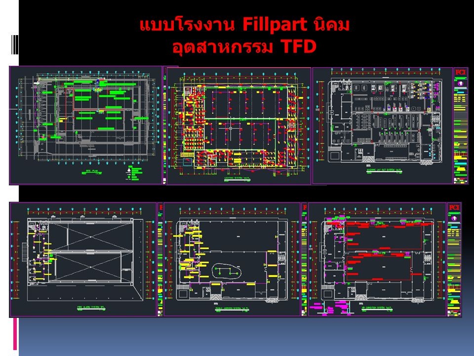 แบบโรงงาน Fillpart นิคมอุตสาหกรรม TFD