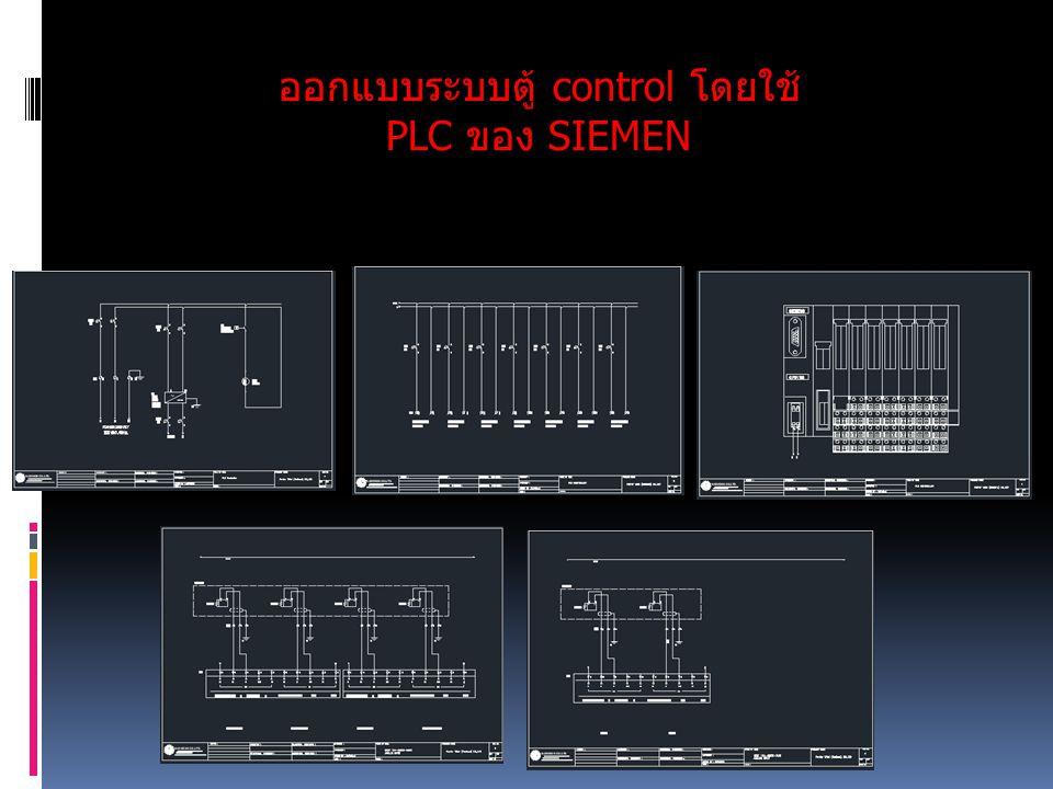ออกแบบระบบตู้ control โดยใช้ PLC ของ SIEMEN