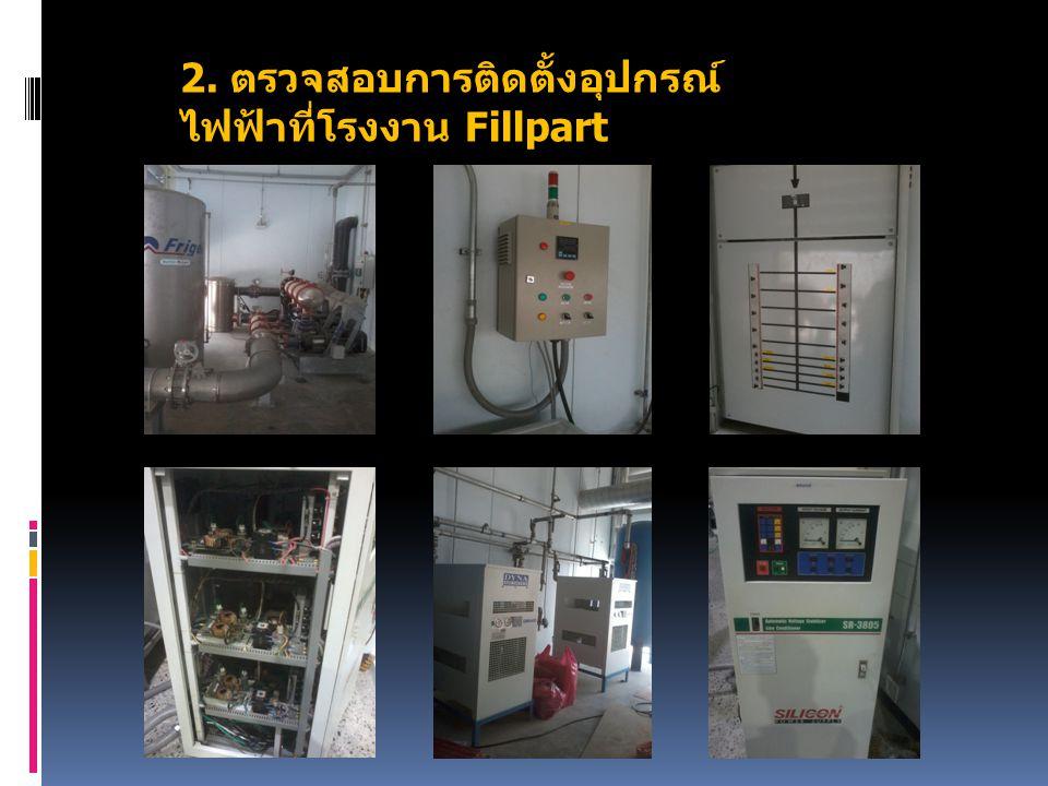 2. ตรวจสอบการติดตั้งอุปกรณ์ไฟฟ้าที่โรงงาน Fillpart