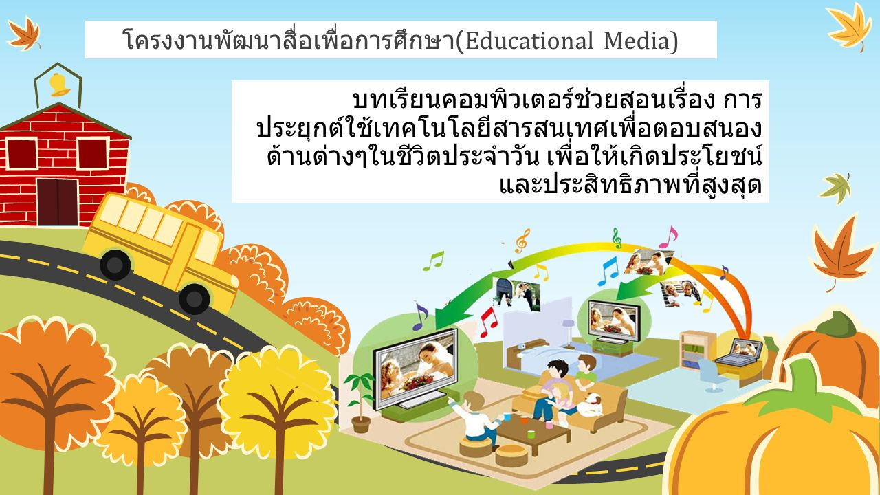 โครงงานพัฒนาสื่อเพื่อการศึกษา(Educational Media)