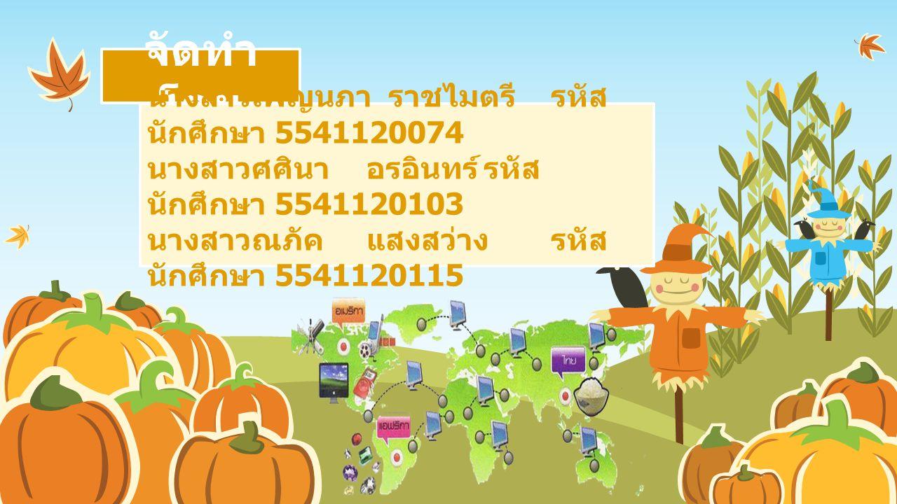 จัดทำโดย นางสาวเพ็ญนภา ราชไมตรี รหัสนักศึกษา 5541120074