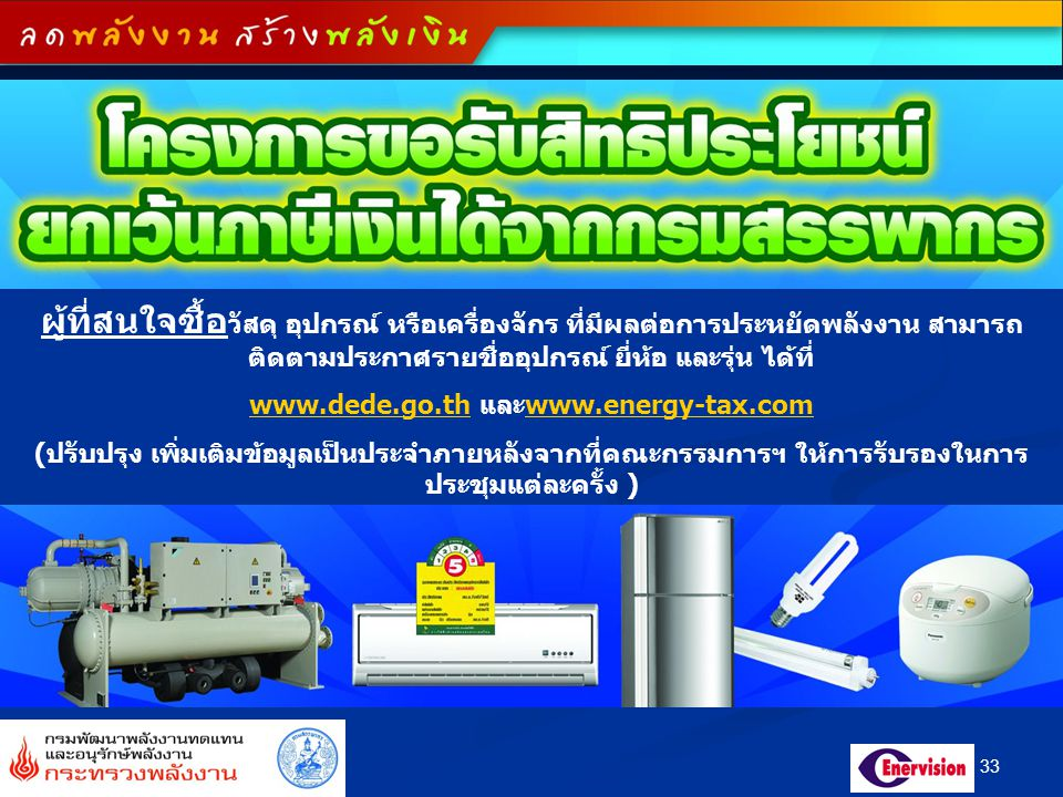 www.dede.go.th และwww.energy-tax.com
