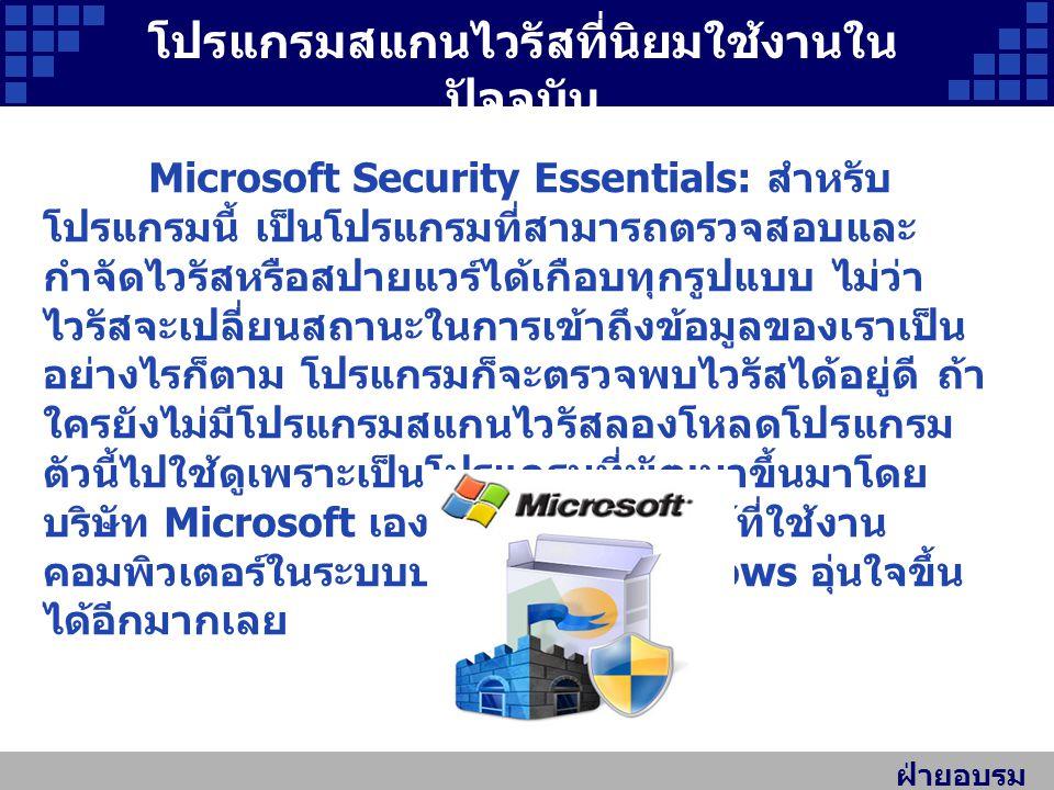 โปรแกรมสแกนไวรัสที่นิยมใช้งานในปัจจุบัน