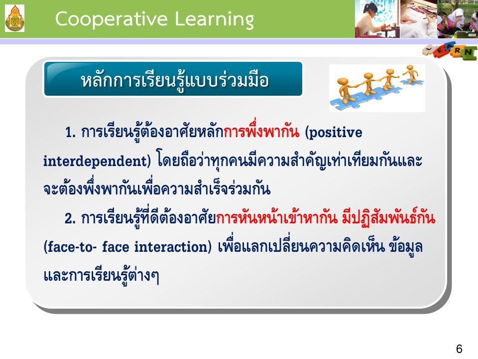 Cooperative Learning หลักการเรียนรู้แบบร่วมมือ.
