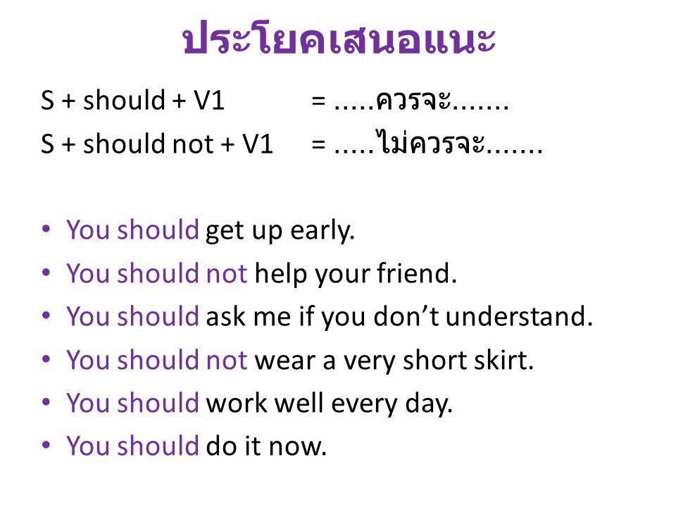 ประโยคเสนอแนะ S + should + V1 = .....ควรจะ.......