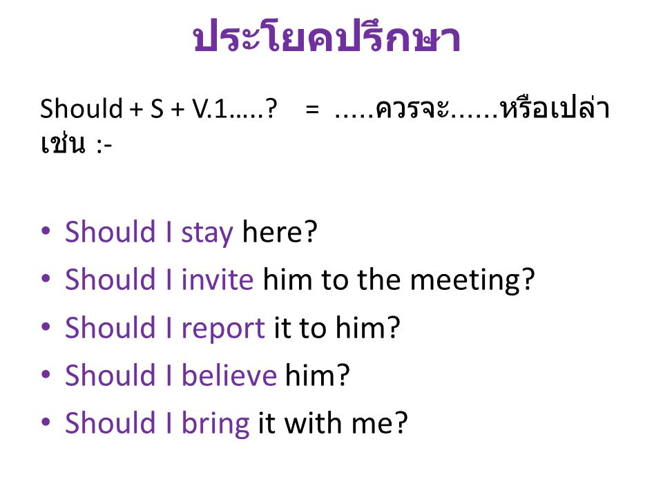 ประโยคปรึกษา Should I stay here Should I invite him to the meeting