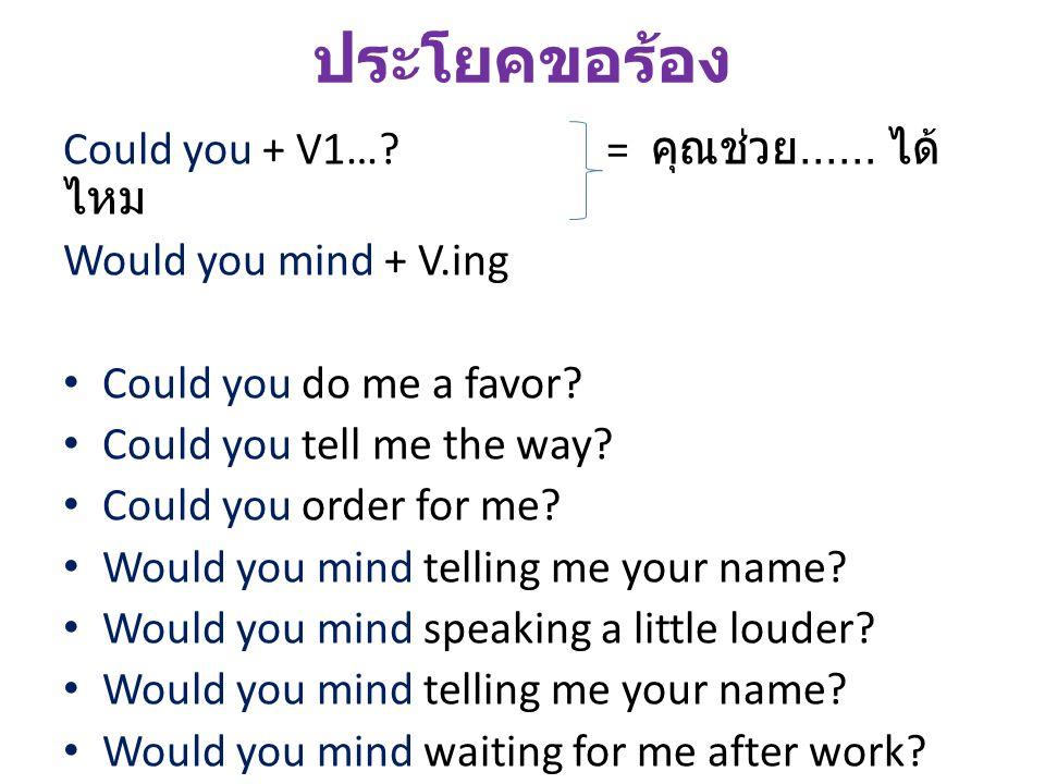 ประโยคขอร้อง Could you + V1… = คุณช่วย...... ได้ไหม