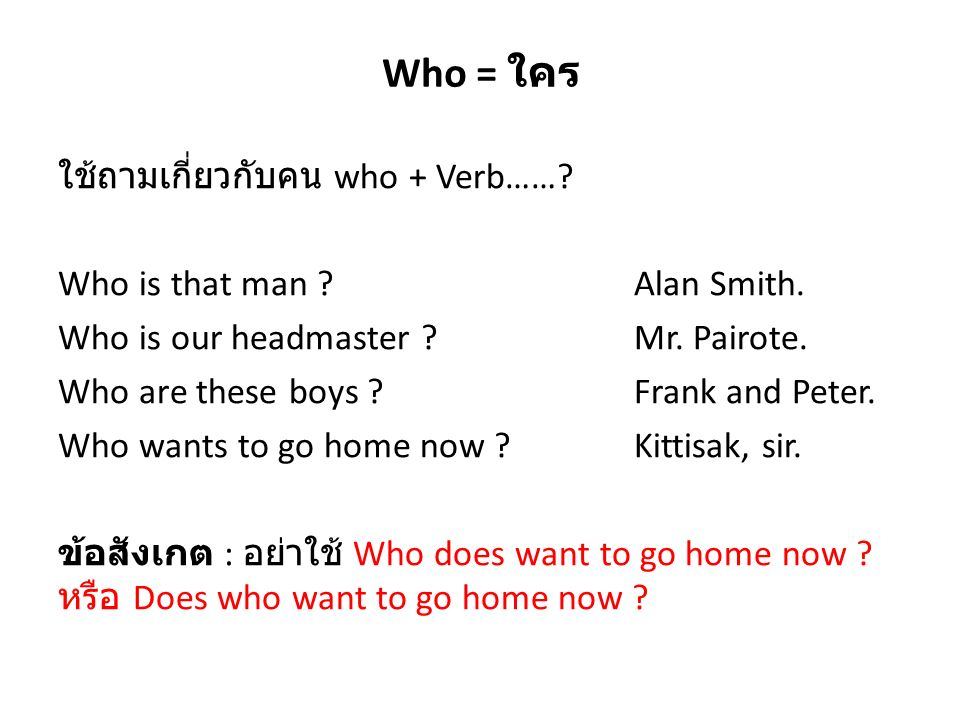 Who = ใคร
