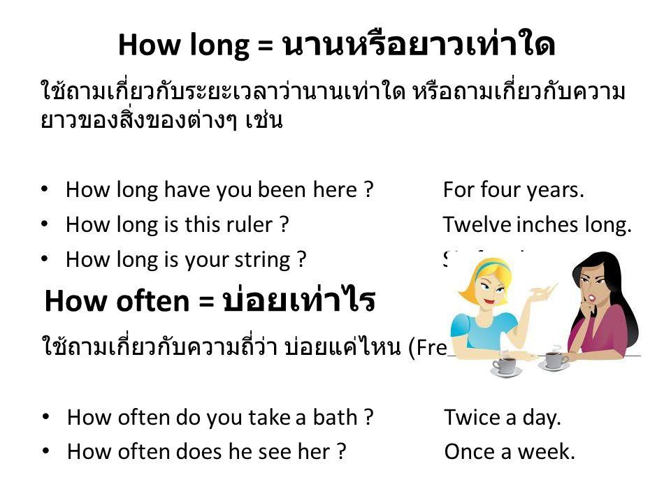How long = นานหรือยาวเท่าใด