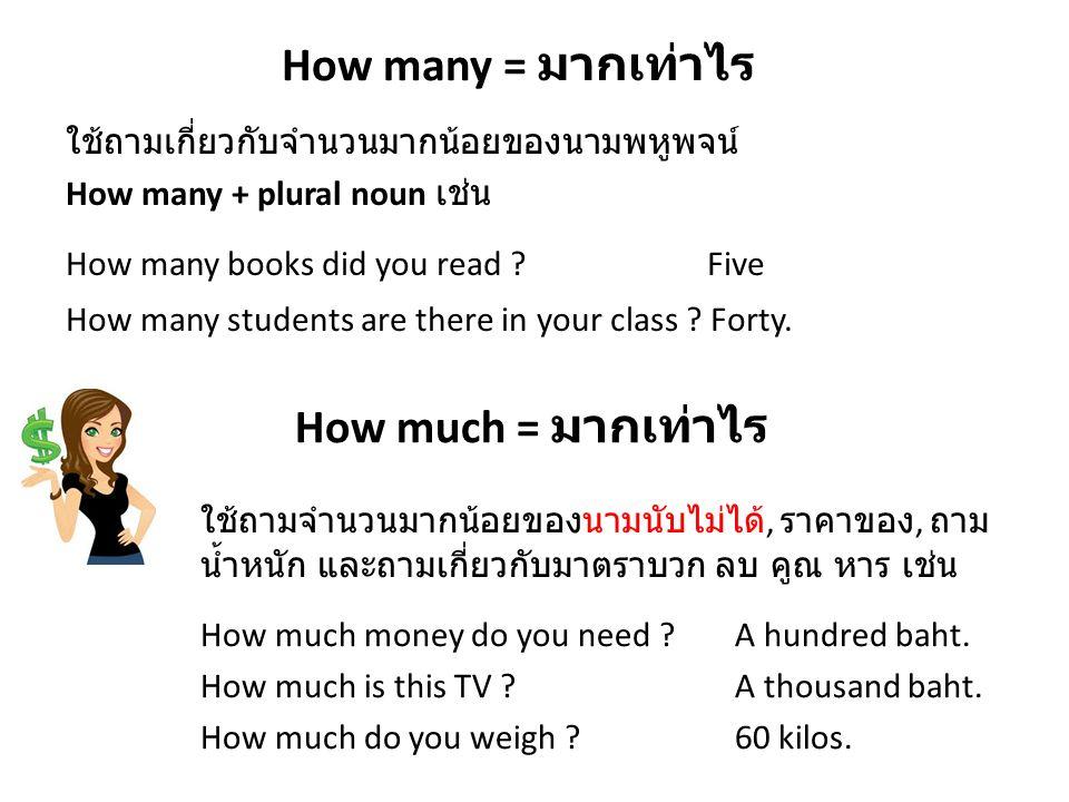 How many = มากเท่าไร How much = มากเท่าไร