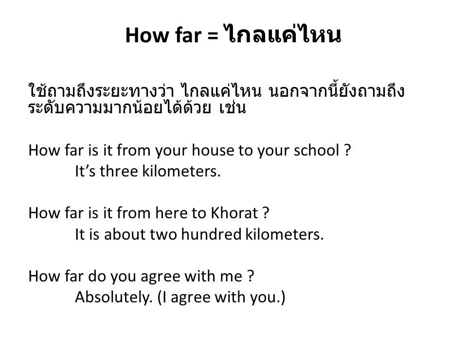 How far = ไกลแค่ไหน