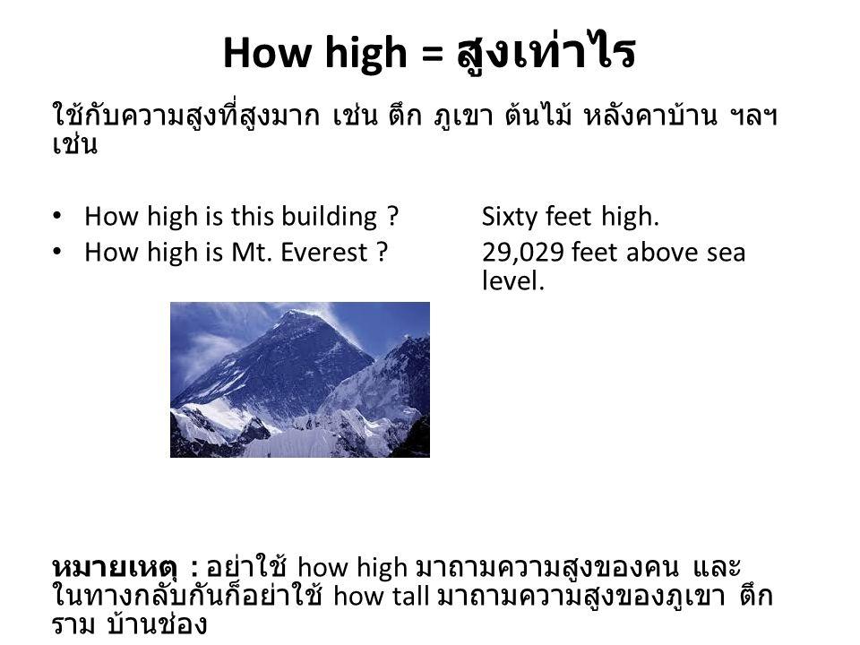 How high = สูงเท่าไร ใช้กับความสูงที่สูงมาก เช่น ตึก ภูเขา ต้นไม้ หลังคาบ้าน ฯลฯ เช่น. How high is this building Sixty feet high.