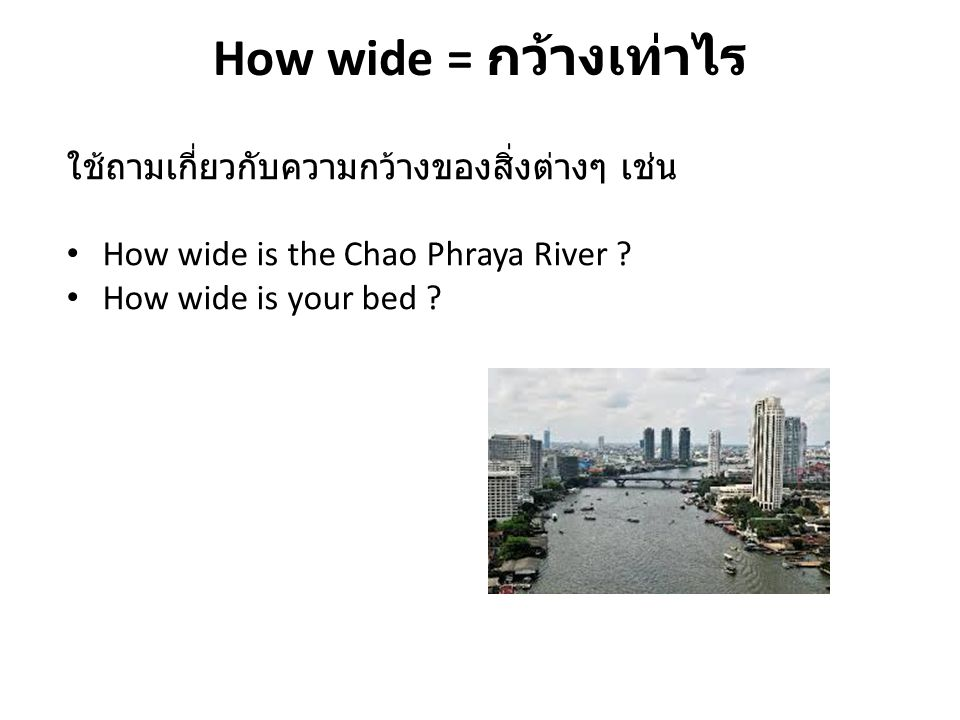 How wide = กว้างเท่าไร ใช้ถามเกี่ยวกับความกว้างของสิ่งต่างๆ เช่น