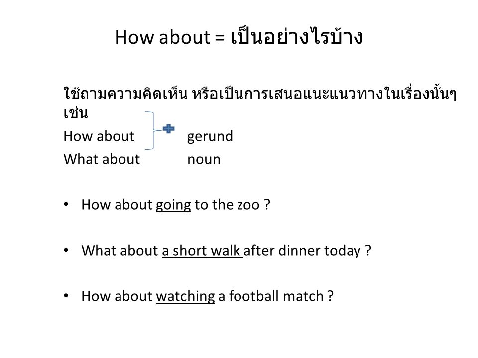 How about = เป็นอย่างไรบ้าง