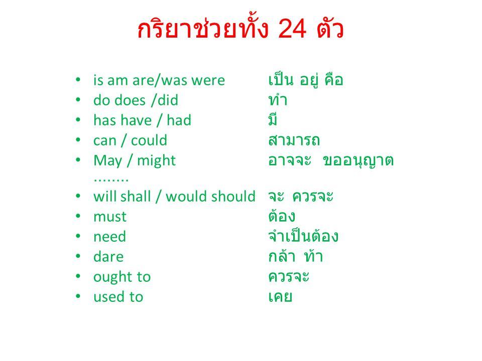 กริยาช่วยทั้ง 24 ตัว is am are/was were เป็น อยู่ คือ do does /did ทำ