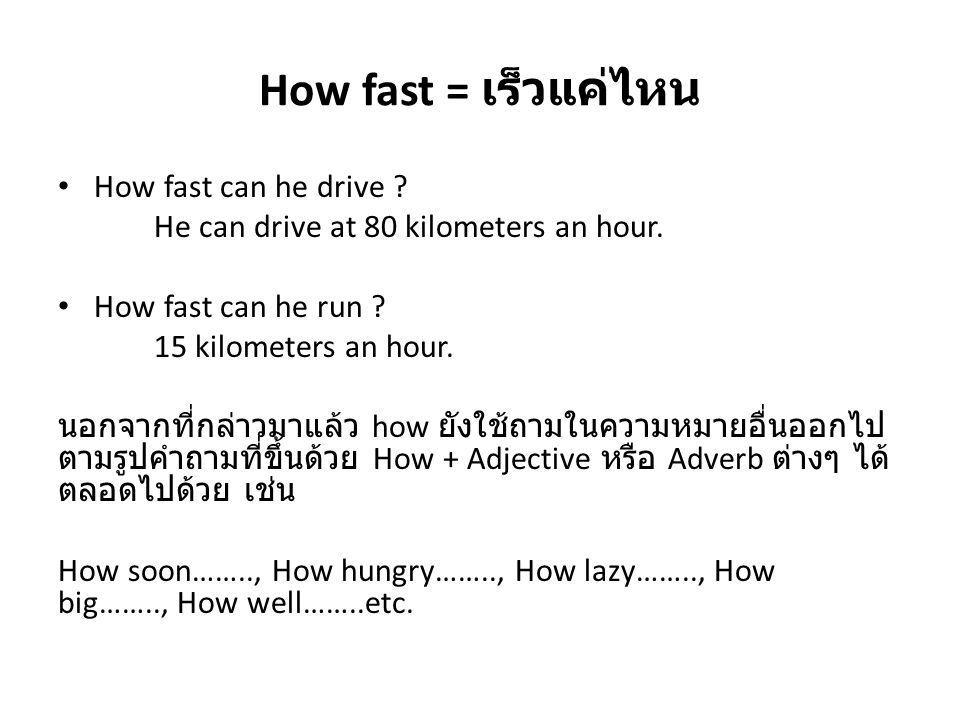How fast = เร็วแค่ไหน How fast can he drive